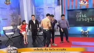 getlinkyoutube.com-ผู้ชายหุ่นดี สุขภาพเลิศ แห่งปี 2012