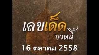 getlinkyoutube.com-เลขเด็ด เลขดัง อาจารย์ดัง งวดที่ 16 ตุลาคม 2558