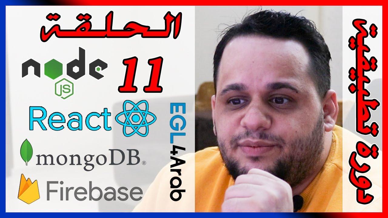 ⚙️ 11. اسم المستخدم والدخول الى قسم جديد   nodejs  react   login   sections   logout   localStorage