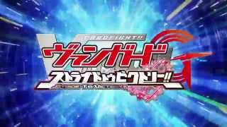 getlinkyoutube.com-Trailer - 3DS - Cardfight!! Vanguard G Stride to Victory!