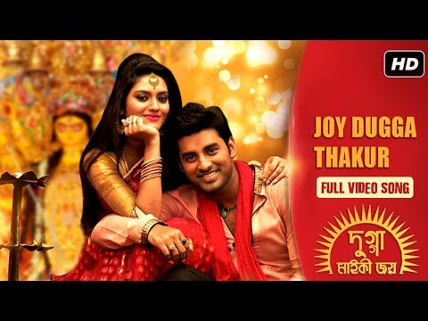 Jay Dugga Thakur (Full video) | Khiladi | Ankush | Nusrat Jahan | Latest Bengali Song 2016