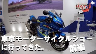 getlinkyoutube.com-東京モーターサイクルショー2016に行ってきた。〜 前編〜|2016 Tokyo Motorcycle Show