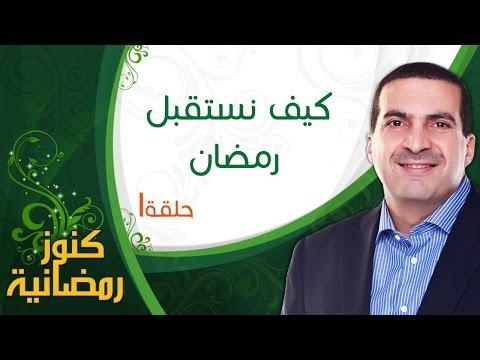 برنامج كنوز رمضانية - الحلقة 1- كيف نستقبل رمضان