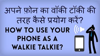 getlinkyoutube.com-How to use a Walkie Talkie App on an Android Phone? Hindi Video by Kya Kaise