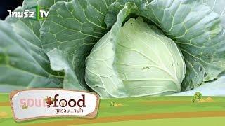 "Soul food | ""กะหล่ำดาว"" สถานีเกษตรหลวงอ่างขาง | 02-08-58 | 2/3"