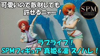"""getlinkyoutube.com-UFOキャッチャー~ラブライブ!SPMフィギュア""""真姫&凛スノハレ!~"""