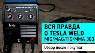 getlinkyoutube.com-Вся правда о Tesla MIG/MAG/TIG/MMA 303. Обзор после покупки.