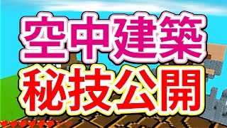 【キューブクリエイター3D】 3DS 秘技公開 空中建築
