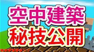 getlinkyoutube.com-【キューブクリエイター3D】 3DS 秘技公開 空中建築