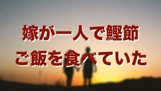 getlinkyoutube.com-【感動】嫁が一人でご飯を食べていた【2ちゃんねる】