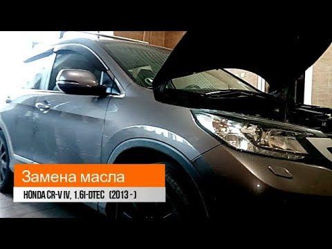 Замена масла Honda CR-V IV, 1.6i-DTEC (2013 - )/ Change of oil