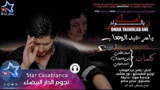 getlinkyoutube.com-ياسر عبد الوهاب   امك يالولد اني