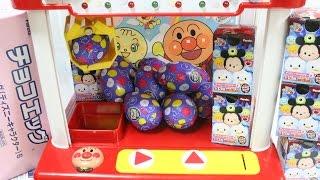 getlinkyoutube.com-チョコエッグ ディズニーキャラクター6 アンパンマンクレーンゲーム ツムツム Anpanman crane game and Disney surprise eggs