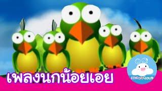 getlinkyoutube.com-เพลงนกน้อยเอย by KidsOnCloud