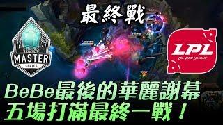 LMS vs LPL BeBe最後的華麗謝幕 五場打滿最終一戰!Game5 | 2017 Riot全明星賽 Day4