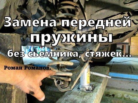 Замена передней пружины без съемника, стяжек.