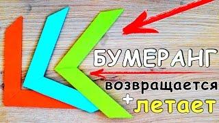 getlinkyoutube.com-Как сделать БУМЕРАНГ из БУМАГИ   ЛЕТАЕТ и ВОЗВРАЩАЕТСЯ