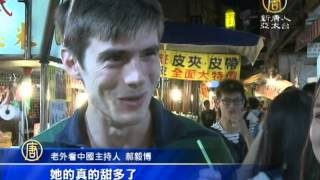 getlinkyoutube.com-【新唐人/NTD】老外郝毅博 偕老婆逛台灣夜市|郝毅博|老外看中國|夜市|
