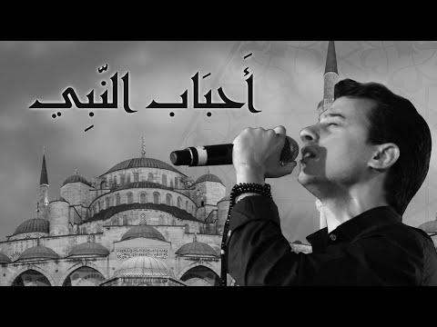 أحباب سيدنا النبي - مصطفى عاطف