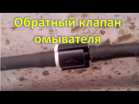 Установка обратного клапана омывателя лобового стекла