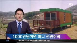 getlinkyoutube.com-1천만원이면 초원 위 나만의 집을...미니 전원주택 인기