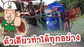 getlinkyoutube.com-เครื่องพ่นยา ติดรถแทรกเตอร์ ตัวเดียวทำได้หมด