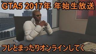 getlinkyoutube.com-GTA5 2017年年始生放送