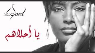 وعد - يا أحلاهم (النسخة الأصلية) | 2008