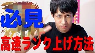 getlinkyoutube.com-【モンスト】必見!高速ランク上げ方法!【ぎこちゃん】