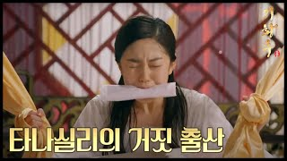 getlinkyoutube.com-[HOT] 기황후 23회 - 백진희, 하지원의 아이로 거짓출산 20140120
