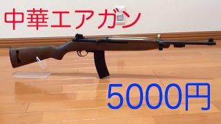 getlinkyoutube.com-M1カービン エアコッキング フェイクウッド レビュー AGM 製 【中華エアガン】