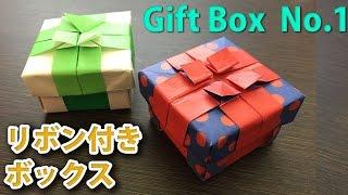 getlinkyoutube.com-【リボンつきの箱No1ふた編】折り紙1枚でできる【おりがみ】