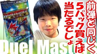 getlinkyoutube.com-デュエマ 『ファイナル・メモリアル・パック ~DS・Rev・RevF編~』 5パックで大体当たる!Duel Masters