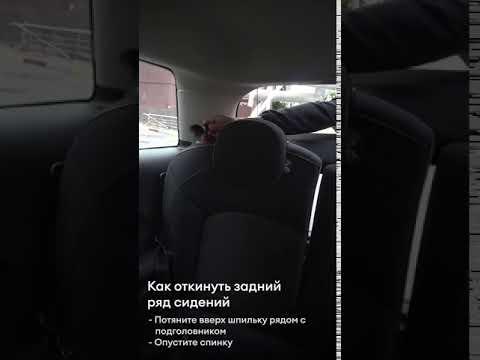 MINI Cooper - Как откинуть задний ряд сидений