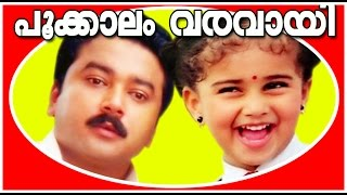 getlinkyoutube.com-Pookkalam Varavayi | Malayalam Full Movie | Jayaram