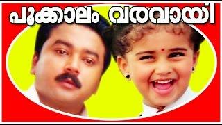 Pookkalam Varavayi | Malayalam Full Movie | Jayaram