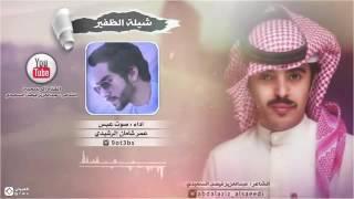getlinkyoutube.com-شيلة الظفير)كلمات الشاعر عبدالعزيز فيصل السعيدي اداء عمر شامان الرشيدي