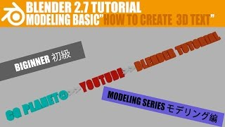 Blenderの使い方|モデリング編|3Dテキストの作成・フォント・文字間隔変更など