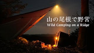 getlinkyoutube.com-#22 山の尾根で野営(ソロキャンプ)/ Wild Camping on a Ridge