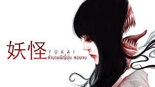 getlinkyoutube.com-ตำนาน ผีญี่ปุ่น โยไค  YO-KAI  ( ตอนที่ 3 )   เรื่องเล่าจากความมืด Ep: 13