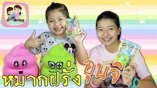 getlinkyoutube.com-หมากฝรั่ง อุนจิ  พี่ฟิล์ม น้องฟิวส์ Happy Channel