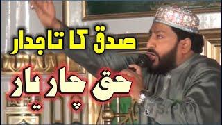 Naqabat | IFTIKHAR AHMED RIZVI | Siddiq ka tajdar Haq Char yar| Dinga 2017 | Naats.PK