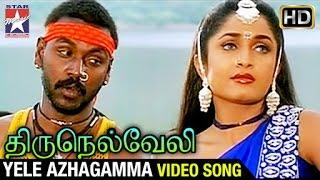 getlinkyoutube.com-Thirunelveli Tamil Movie Video Songs | Yele Azhagamma Song | Prabhu | Ramya Krishnan | Ilaiayaraja