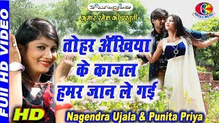 तोहार अँखियाँ के काजल हमार जान ले गईल  Tohar Ankhiya Ke Kajal  Hamar Jaan le Gail    Nagendra Ujala