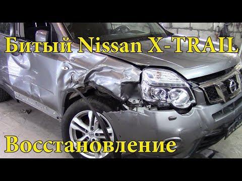 Кузовной ремонт Nissan_X-Trail. Часть1.