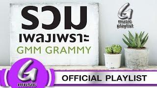 getlinkyoutube.com-รวมเพลงเพราะ GMM Grammy : G Music Playlist