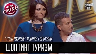 "getlinkyoutube.com-""Трио разные"" и Юрий Горбунов 