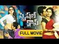 Special Class 2014 || Latest Romantic Comedy Film || Ananya Thakur || Harish