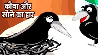 getlinkyoutube.com-Kauwa Aur Sone Ka Haar - Kids Hindi Animated Moral Story 17