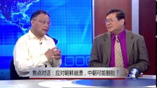 getlinkyoutube.com-焦点对话:应对朝鲜崩溃,中朝可能翻脸?